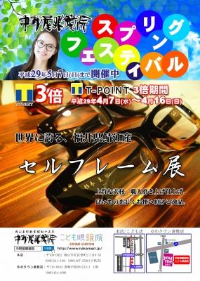 2017-04-01チラシ本店ゆめタウン折込用(表)案4.jpg