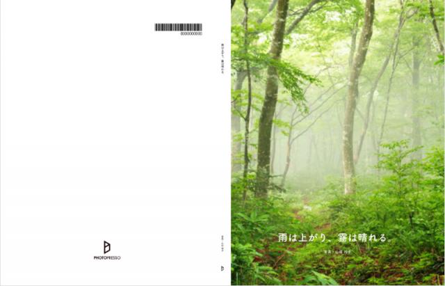 nalblog.com なんとかなる。なんとかする。フォト本リリースのお知らせ 新しい本がリリースされました! PHOTOPRESSOで販売中です。  タイトル:雨は上がり、霧は晴れる。 サイズ:B5(タテ 242mm x ヨコ 182mm) ページ数:31頁 (写真数 15枚) 価格:1,930円  キャンペーン中につき、メール便は無料、宅配便は6冊以上で無料になります。(8月30日(水)注文分までです。)  パラパラとめくってぼーっと眺めれるような作りです。購入前に全ページ閲覧できます。是非ご覧ください。  宜しくお願いいたします! https://wpb.imagegateway.net/gallery/book/5591262610