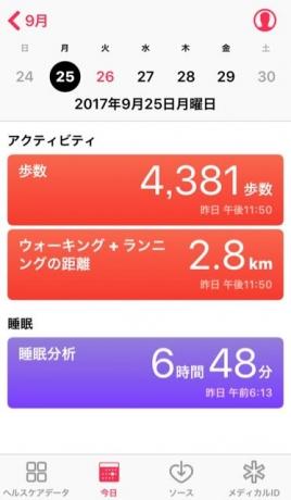 nalblog.com なんとかなる。なんとかする。2017年9月25日(月)健康記録 2017年9月23日(土)健康記録  歩数:4,381歩 歩いた距離:2.8km 睡眠時間:6時間48分 マインドフル時間:0分  この日は母のお友達から注文を受けていた商品が全て揃ったので、届いたことと価格を知らせて受け取りに来てもらいました。定例の食事会が翌月は見送りになったので、食事も一緒にということにしました。ポーチは意外に生地がしっかりしていて、フィルムで撮ったサルスベリの写真をプリントしたら刺繍のような雰囲気に。落ち着いた色で予想外にいい出来でした。チャックの部分がゴールドなので冷たい感じがなく良かったです。バッグも気に入ってもらえたので嬉しかったです。今回一番勉強になったのは、価格設定についてです。私が設定した価格と相手の方が払ってもいいと思っていた価格に差があり、結局、ちゃんと自分に利益があるようなやり方をした方がいいよと言って上乗せしてくださったので、価格設定のところから勉強した方がいいなと実感しました。確かに、利益がなければ続けられません。いいものを作ってその対価としてお金をいただく、そして生活していく。お金について勉強していこうと思います。