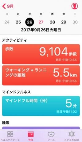 nalblog.com なんとかなる。なんとかする。2017年9月26日(火 )健康記録 2017年9月26日(火 )健康記録  歩数:9,104歩 歩いた距離:5.5km 睡眠時間:5時間29分 マインドフル時間:5分  トレーニングをかねて歩いて買い出しに出ました。今週は2テーマ撮影予定。天気が良く、思ったよりも暑くなったのでフランネルのシャツで歩くのは厳しかったです。帰ってお昼を食べ、少し休もうとベッドに横になったら2時間寝てしまいました。窓からの光で目が覚めて起き上がったら、メガネが面白い影を作っていたので即撮影。夜も整理運動がてら少し歩いて、それから就寝準備。撮影が楽しみです。