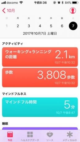 nalblog.com なんとかなる。なんとかする。2017年10月7日(土)健康記録 2017年10月7日(土)健康記録  歩数:3,808歩 歩いた距離:2.1km 睡眠時間:8時間34分 マインドフル時間:5分   この日はビジネスセミナーへ。3回目の参加で、ようやく何かしら頭に入ってくるようになった気がします。人と会ったり本を読んだり、新しい知識を入れると内面が変わるし行動も変わってくるのだなぁと実感しました。セミナーの最後に教えてもらった新しいABCを日々行っていきたいと思います。