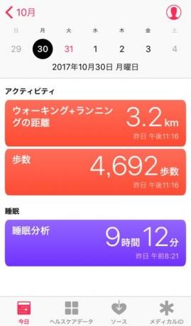 nalblog.com なんとかなる。なんとかする。2017年10月30日(月)健康記録 2017年10月30日(月)晴れ  歩数:4,692歩 歩いた距離:3.2km 睡眠時間:9時間12分 マインドフル時間:0分  この日は起きたら午前8時すぎでした。1時間後にPCコーチ、今の時点での問題点、今後の方向性がだんだんと見えてきました。私も私で知識を入れていかないといけないなということでこの日は調べ物をしましたが、結局、考え方やアプローチ方法を変えればいいんじゃね?という結論に達したので、来週また挑戦してみようと思います。