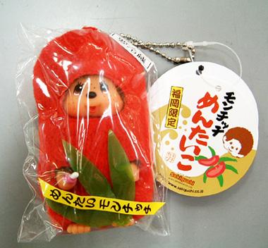 明太子モンチッチ