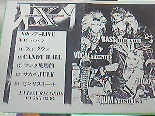 X JAPAN エックス 1986年5月大阪ツアー インディーズ、チラシ B4サイズ
