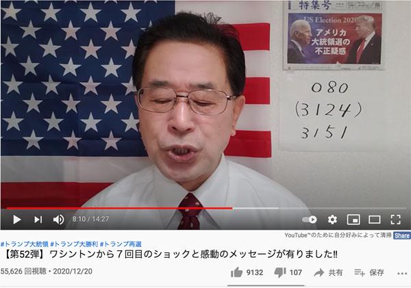 Youtube 石川 新一郎