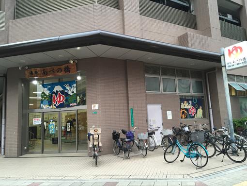 阿倍野区湯処あべの橋.jpg