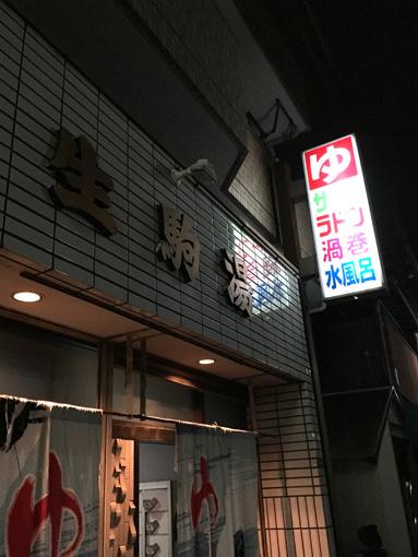 阿倍野区・生駒湯.jpg