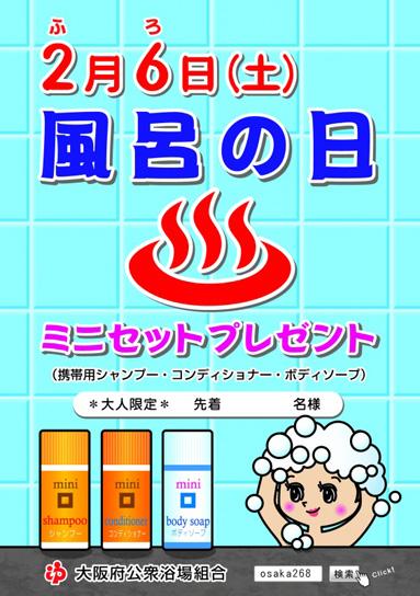 風呂の日ポスタイメージ03.jpg