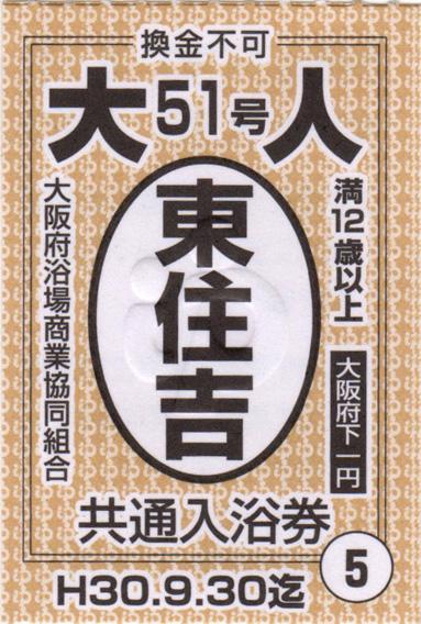 大阪市・東住吉区2018.3〜72.jpg