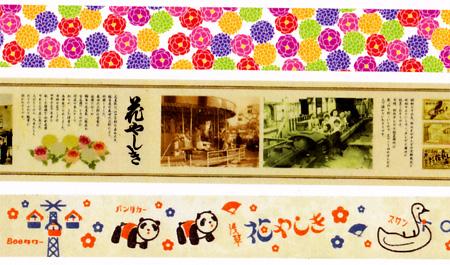 花やしき限定テープ1