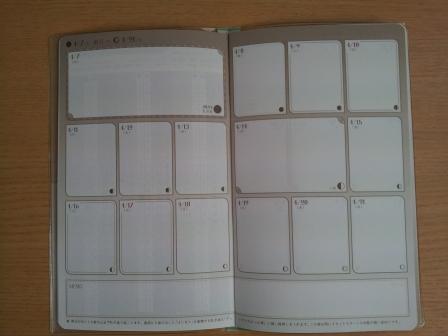 ムーンプランナー手帳使い方