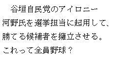 谷垣全員野球日本語