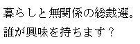 総裁選日本語2