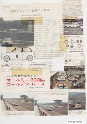 戸張薫 ホンダ N360