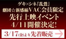 ゲキ×シネ最新作『乱鶯』劇団☆新感線VAC会員限定先行上映イベント開催決定!