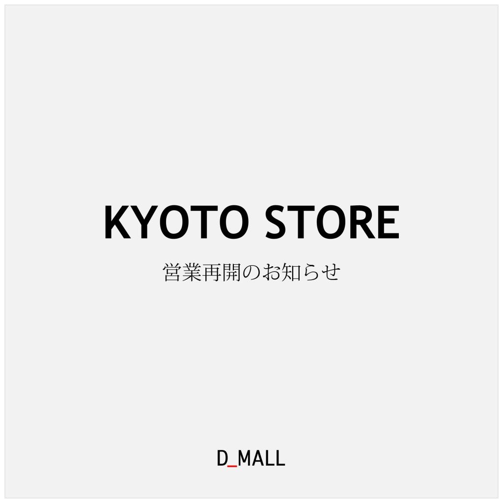 『【京都店】 営業再開のお知らせ』