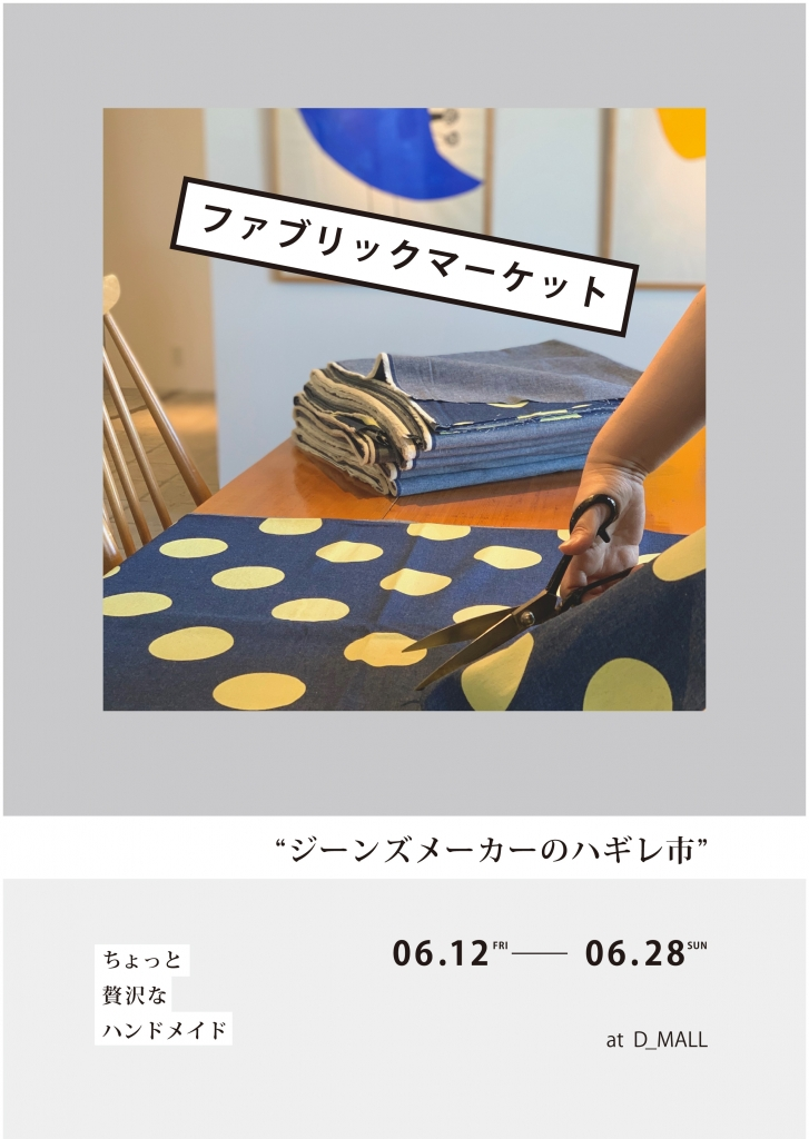 KOJIMA FABRIC MARKET 〜ジーンズメーカーのハギレ市〜