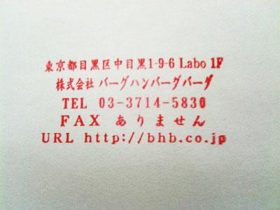6beed645cb これでポンッとするだけで賢そうな字で自分の会社の社名や住所、電話番号などを記載することができるようになったのです。なんて便利! これがIT革命!