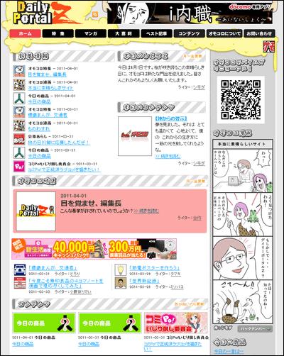 wholesale price authorized site detailing エイプリルフール2011でやったことと裏話 | 京都大丸シモダの残念展