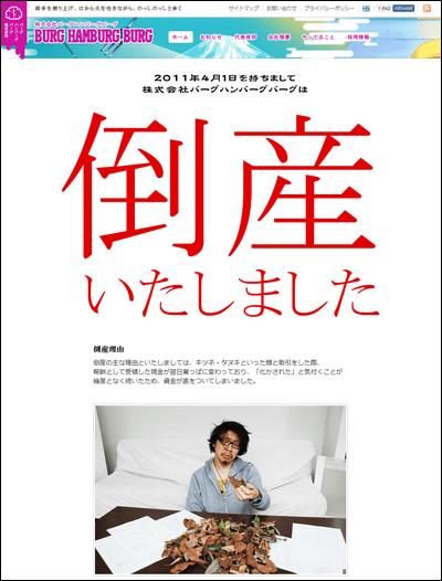 ad4bfb16a6 エイプリルフール2011でやったことと裏話 | 京都大丸シモダの残念展