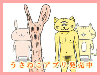 new products 4fc34 cf2a3 うさぎと猫が出てくるアプリが出ましたんや  京都大丸シモダの残念展