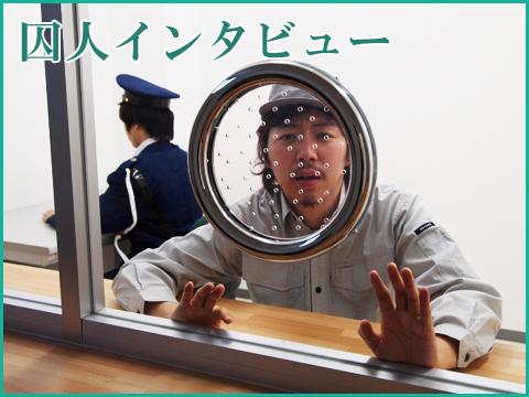 囚人-トップ.jpg