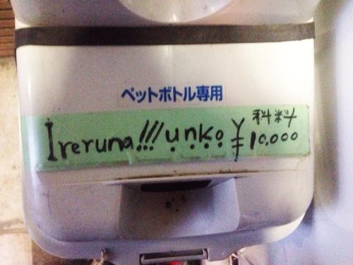 自販機ゴミ箱02.jpg