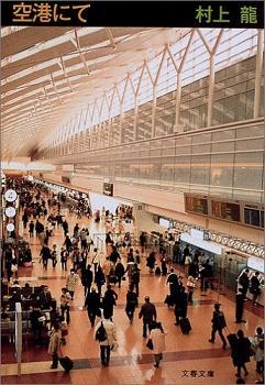 村上龍「空港にて」