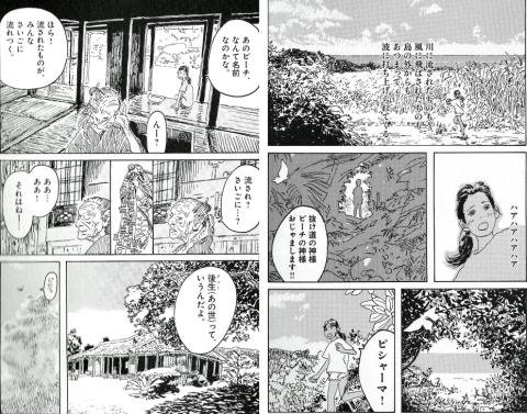 五十嵐大介「魔女」第二集6