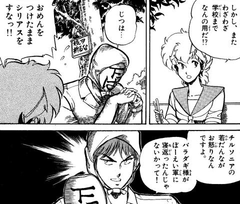 「県立地球防衛軍」 2-4