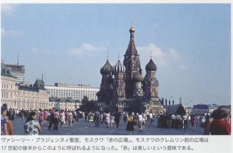 「図説|ロシアの歴史」02