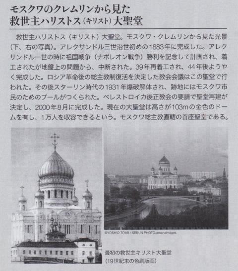 「図説|ロシアの歴史」05