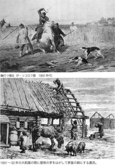 「図説|ロシアの歴史」08