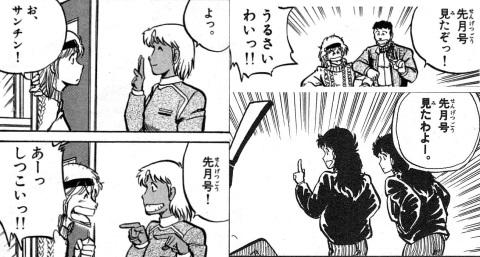 「県立地球防衛軍」 4-1