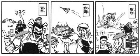 「県立地球防衛軍」 4-2b
