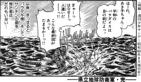 「県立地球防衛軍」 4-6
