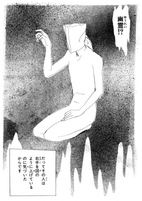 山岸凉子「ゆうれい談」1