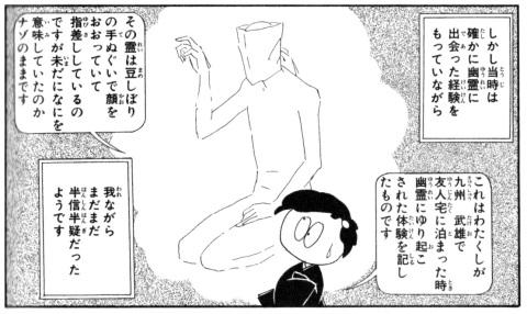 山岸凉子「ゆうれい談」2