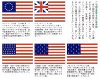 図説|国旗の世界史_カントン