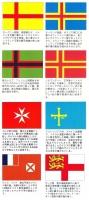 図説|国旗の世界史_十字