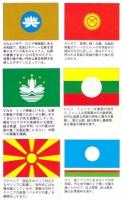 図説|国旗の世界史_円形