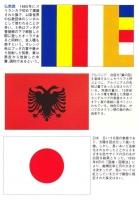 図説|国旗の世界史_1