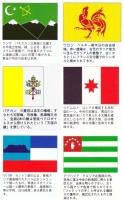 図説|国旗の世界史_2