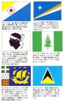 図説|国旗の世界史_3