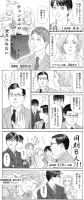 佐々木倫子_チャンネルはそのまま!12