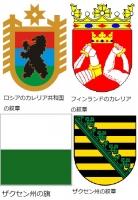 幻水3ゼクセン&カレリア旗