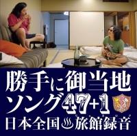 みうらじゅん & 安斎肇 - 勝手に御当地ソング47+1 日本全国旅館録音1