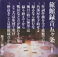 みうらじゅん & 安斎肇 - 勝手に御当地ソング47+1 日本全国旅館録音2