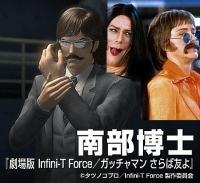 infini-T Force-南部博士 & ディック&ジェーン