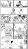バリ物語2 (1).jpg